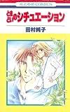 とまどいのシチェエーション / 田村 純子 のシリーズ情報を見る