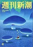 週刊新潮2013年1月31日号
