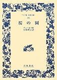 桜の園 (ワイド版岩波文庫)