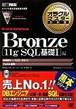 Bronze Oracle Database 11g SQL基礎I編(試験番号:1Z0-051) (DVD付) (オラクルマスター教科書)