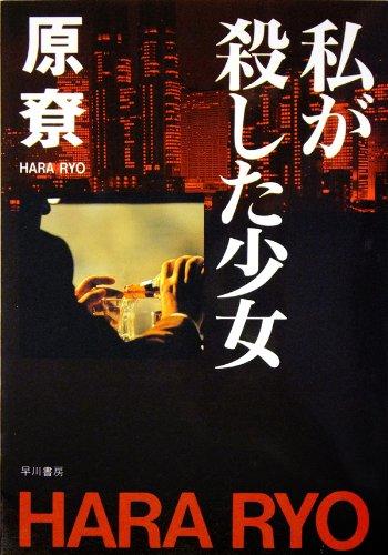 私が殺した少女 探偵・沢崎シリーズ (ハヤカワ文庫JA)