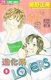 進化系lovers 1 (フラワーコミックス)