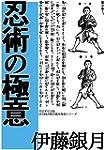 Ninjutsu no Gokui (Japanese Edition)