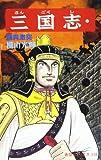 三国志 (37) (希望コミックス (110))