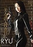 美人潜入捜査官 芸能人 RYU [DVD]