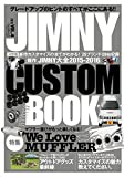 JIMNY CUSTOM BOOK VOL.4 (ぶんか社ムック)