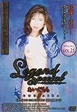 Legend Special vol.21 あいだもも [DVD]