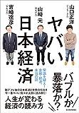 ヤバい日本経済―常識を疑え!金融・経済、本当の話