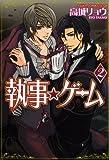 執事★ゲーム(2) (あすかコミックスCL-DX)