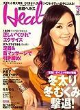日経 Health (ヘルス) 2008年 03月号 [雑誌]