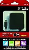 PS3コントローラー用ACアダプタ『直電(チョクデン)』(2010年7月発売予定)