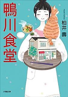 鴨川食堂 (全8話)