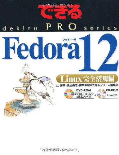 �Ǥ���PRO Fedora 12 Linux ���������� (�Ǥ���PRO�����)