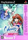 恋愛ゲームセレクション NEVER7