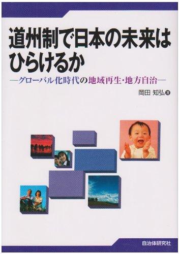 道州制で日本の未来はひらけるか