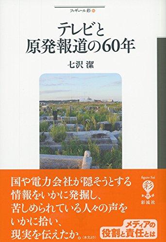 テレビと原発報道の60年 (フィギュール彩)