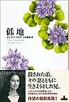 ��n (Shinchosha CREST BOOKS)
