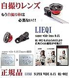 LIEQI super wide lens セルカ棒を超えた画期的セルカレンズ red