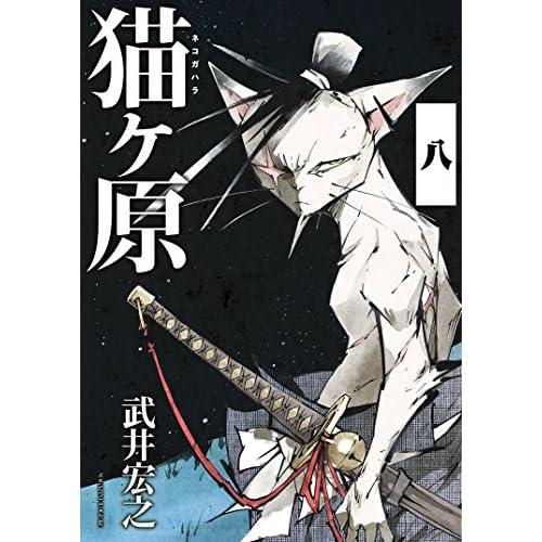 猫ヶ原 分冊版(8) タチハダカルモノ (少年マガジンエッジコミックス)