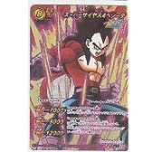 スーパーサイヤ人4ベジータ ミラクルバトルカードダス カード DB08-o17 超Ωレ
