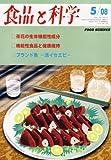 食品と科学 2008年 05月号 [雑誌]