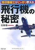 飛行機の秘密 (PHP文庫)