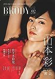 BRODY(ブロディ)vol,2  懸賞なび2015年12月号増刊
