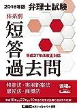 2016年版弁理士試験 体系別短答過去問 特許法・実用新案法・意匠法・商標法