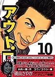 アウト・ロー 10 (ヤングマガジンコミックス)
