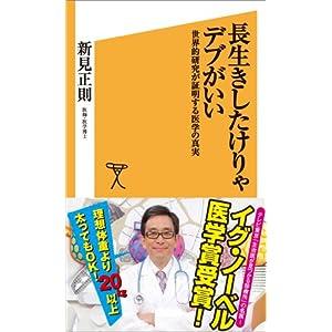 長生きしたけりゃデブがいい 世界的研究が証明する医学の真実 (SB新書)
