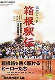 報知グラフ増刊 箱根駅伝2011完全ガイド 2011年 01月号 [雑誌]