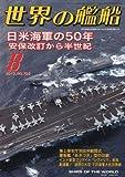 世界の艦船 2010年 08月号 [雑誌]