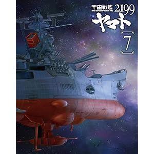 宇宙戦艦ヤマト2199 7 (最終巻) [Blu-ray]