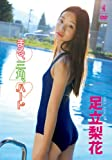 �ޤ롢���ѡ��ϡ��ȡ�Ω��֡�[DVD]