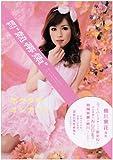 """月刊""""熱帯魚""""―ボクタチオンナノコ (SHINCHO MOOK 118)"""