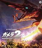 ガメラ2 レギオン襲来 [Blu-ray]