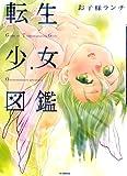 転生少女図鑑 / お子様ランチ のシリーズ情報を見る