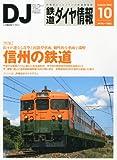 鉄道ダイヤ情報 2012年 10月号 [雑誌]