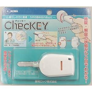 § ChecKEY(チェッキー)カギの閉め忘れ防止