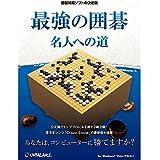最強の囲碁~名人への道~