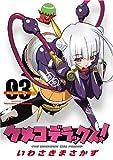 ケメコデラックス! 3 (3) (電撃コミックス)