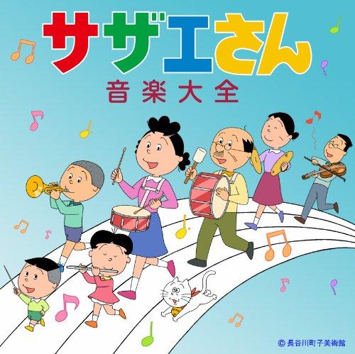 「サザエさん音楽大全」あらゆるサザエさんの音楽がCD化!