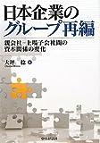 日本企業のグループ再編―親会社‐上場子会社間の資本関係の変化
