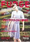 FUDGE (ファッジ) 2008年 04月号 [雑誌]