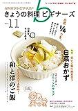 NHK きょうの料理 ビギナーズ 2014年 11月号 [雑誌] NHKテキスト