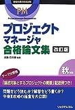 プロジェクトマネージャ合格論文集 (情報処理技術者試験)
