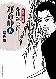 運命峠IV 暗夜剣 (ランダムハウス講談社 し 1-5 時代小説文庫)