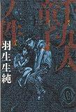 千九人童子ノ件 (ビームコミックス)
