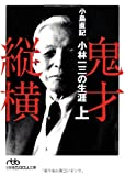鬼才縦横 〈上〉―小林一三の生涯 (日経ビジネス人文庫)