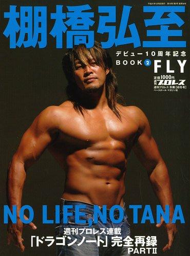 週刊プロレス別冊 棚橋弘至 ( 2 ) 2009年 12/5号 [雑誌]